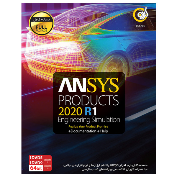 مجموعه نرم افزار ANSYS Products 2020 نشر گردو
