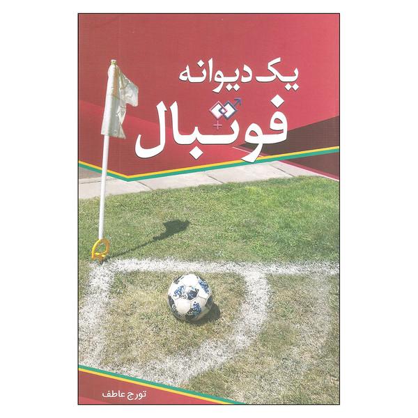 کتاب یک دیوانه فوتبال اثر تورج عاطف نشر آمه