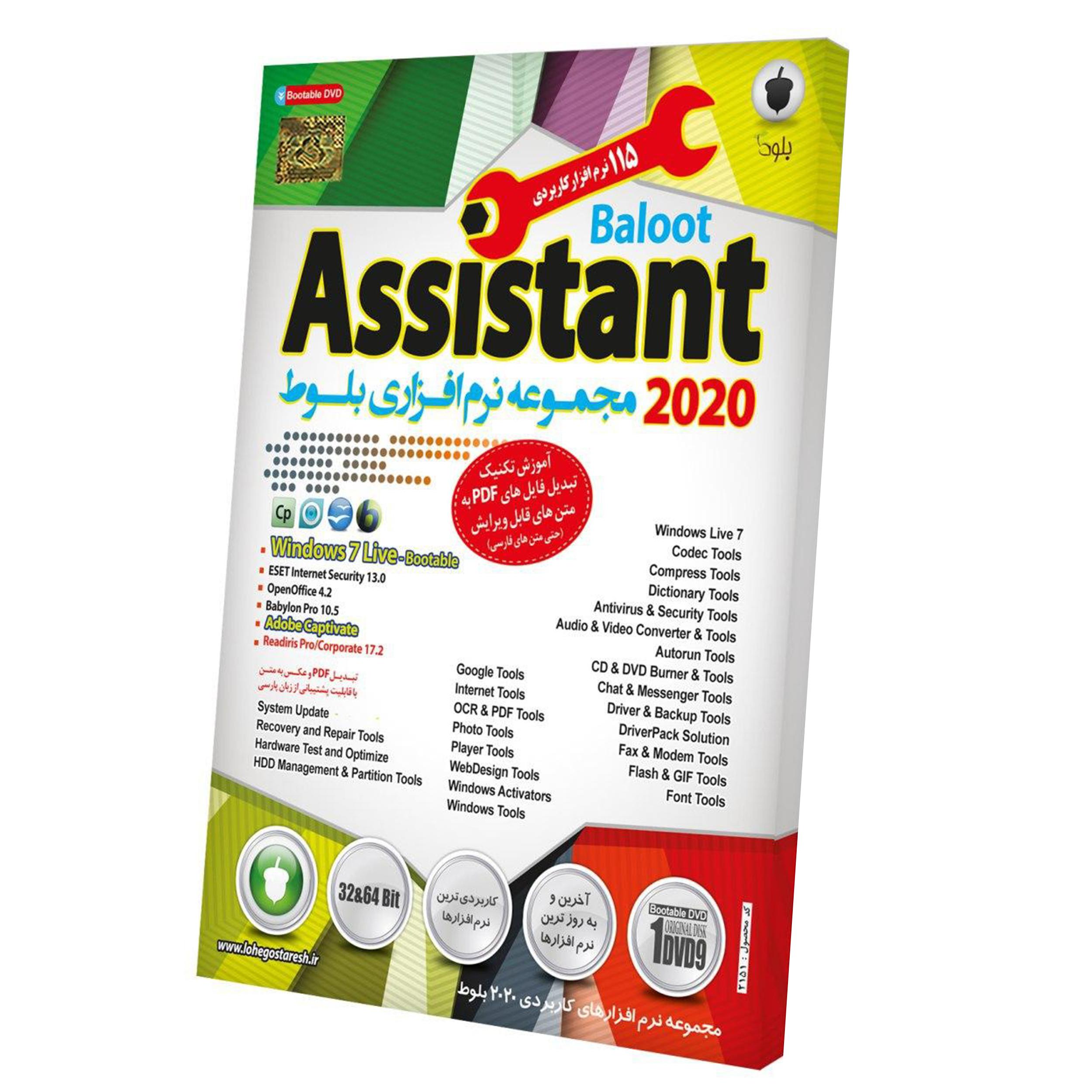 نرم افزار Assistant انتشارات بلوط