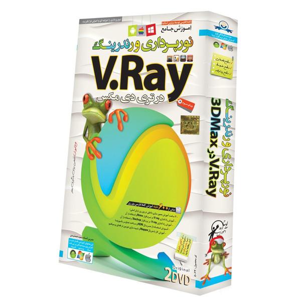 نرم افزار V.Ray در 3DMax انتشارات لوح گسترش دنیای نرم افزار