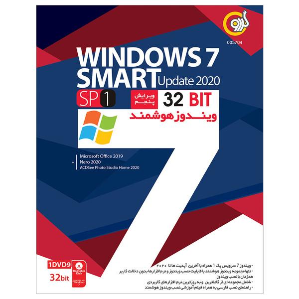 سیستم عامل Windows 7 هوشمند 2020 نشر گردو
