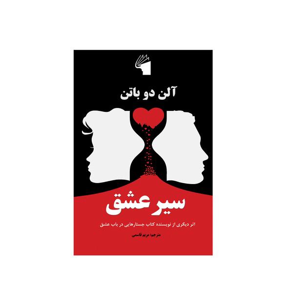 کتاب سیر عشق اثر آلن دو باتن انتشارات معیار علم