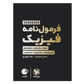 کتاب فرمول نامه فیزیک دهم و یازدهم و دوازدهم اثر حسن محمدی و لاله بهادری انتشارات مهر و ماه