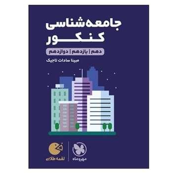 کتاب جامعه شناسی کنکور دهم و یازدهم و دوازدهم اثر مینا سادات تاجیک انتشارات مهر و ماه
