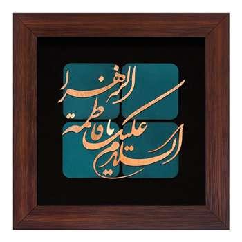 تابلو مسی مدل السلام علیک یا فاطمه الزهرا کد 1013