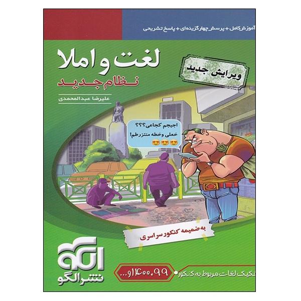 کتاب لغت و املا نظام جدید علیرضا عبدالمحمدی نشرالگو