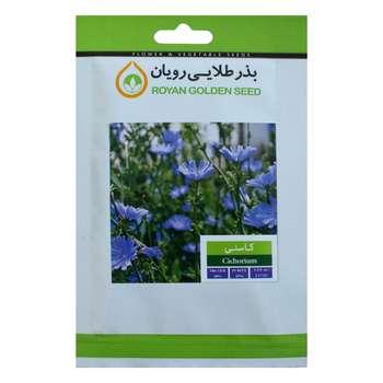 بذر گیاه کاسنی بذر طلایی رویان کد BZT-128