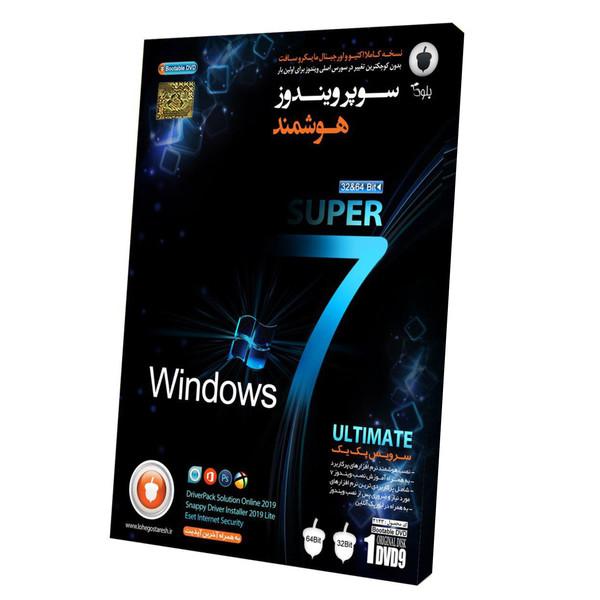 نرم افزار سوپر ویندوز هوشمند 7 انتشارات بلوط