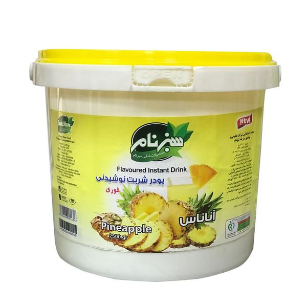 پودر نوشیدنی فوری با طعم آناناس سبزنام - 2500گرم