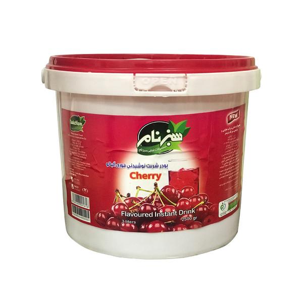 پودر نوشیدنی فوری با طعم آلبالو سبزنام - 2500 گرم