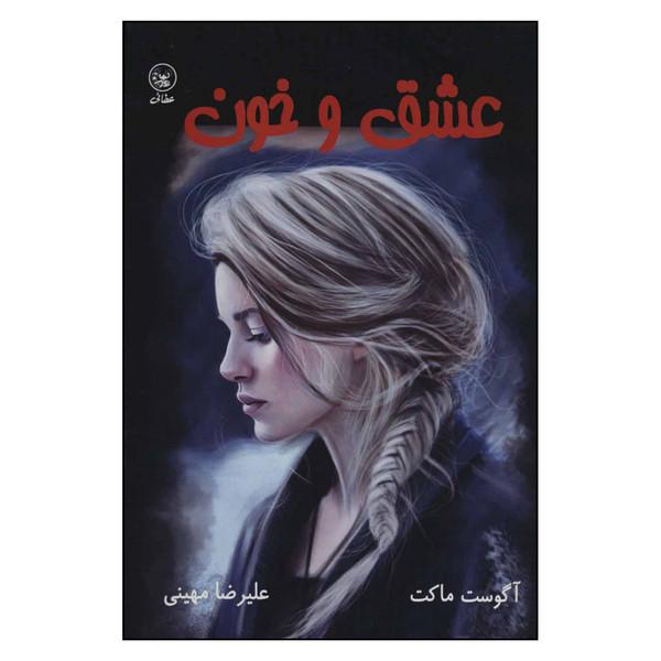 کتاب عشق و خون اثر آگوست ماکت نشر عطائی