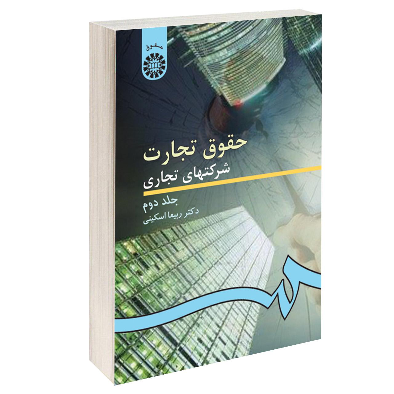 کتاب حقوق تجارت شرکتهای تجاری اثر دکتر ربیعا اسکینی نشر سمت جلد 2
