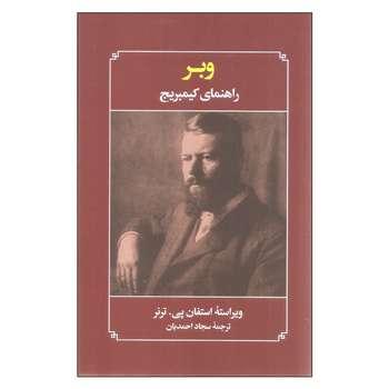 کتاب وبر راهنمای کیمبریج اثر استفان پی. ترنر نشر علمی فرهنگی