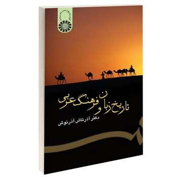 کتاب تاریخ زبان و فرهنگ عربی اثر دکتر آذرتاش آذرنوش نشر سمت