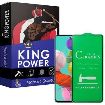 محافظ صفحه نمایش کینگ پاور مدل KPFC مناسب برای گوشی موبایل سامسونگ Galaxy A51