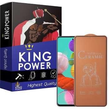 محافظ صفحه نمایش مات کینگ پاور مدل KPFC مناسب برای گوشی موبایل سامسونگ Galaxy A51