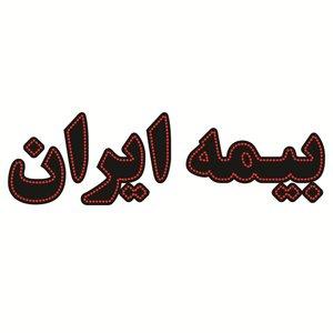 تابلو ال ای دی طرح بیمه ایران کد ۱۴۱۷