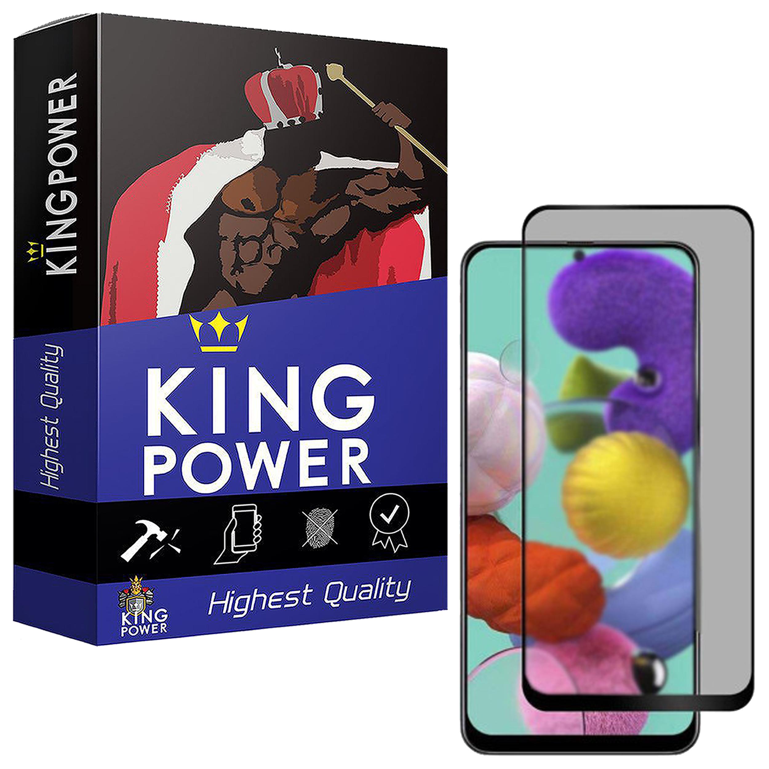 محافظ صفحه نمایش حریم شخصی کینگ پاور مدل KPPC مناسب برای گوشی موبایل سامسونگ Galaxy A51
