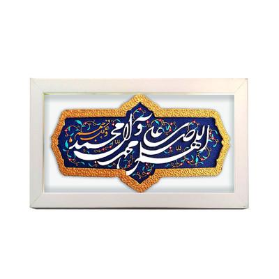 Photo of تابلو لوح هنر طرح صلوات کد 105