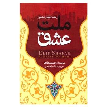 کتاب چهل قانون عشق ملت عشق اثر الیف شافاک انتشارات بوکتاب