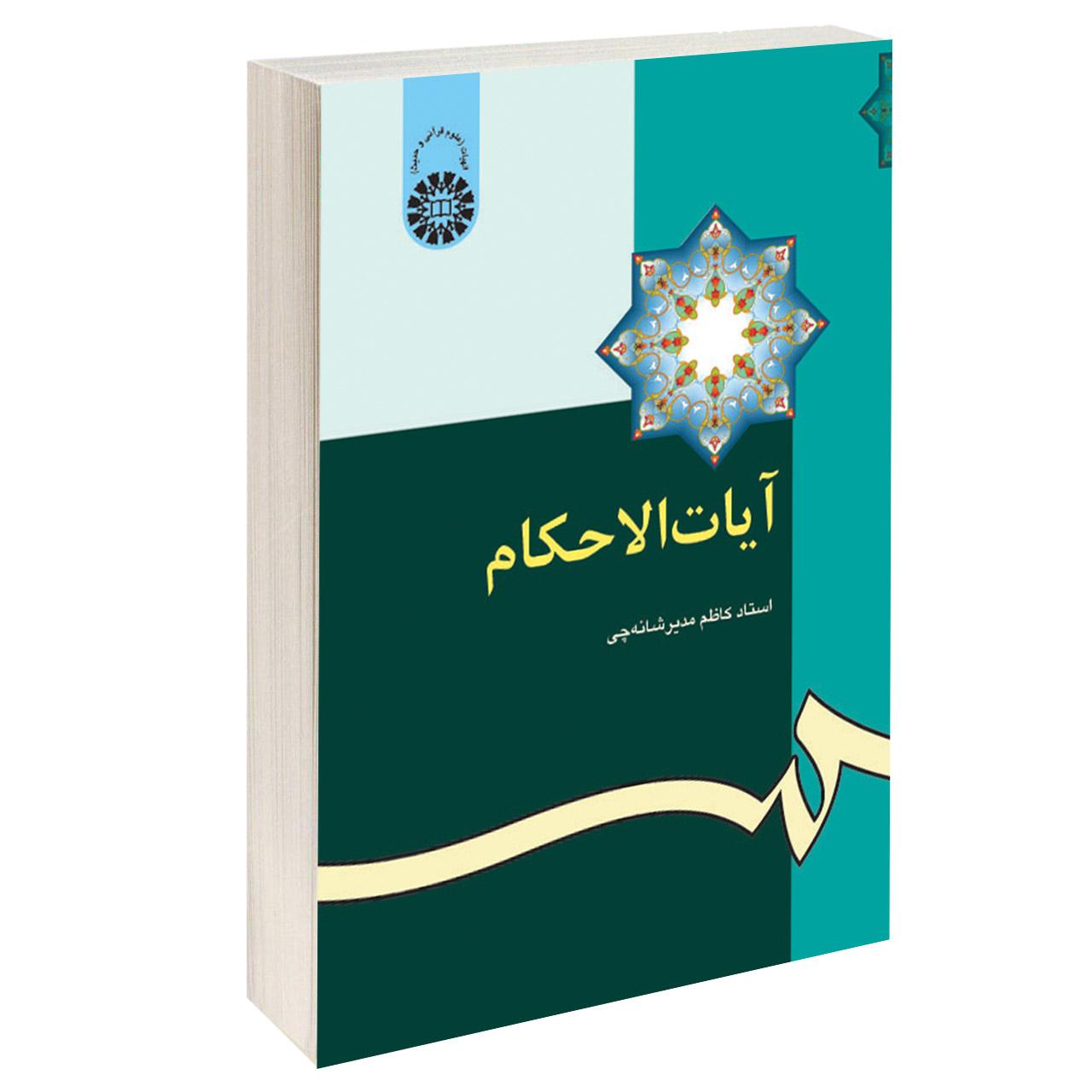 کتاب آیات الاحکام اثر کاظم مدیر شانه چی نشر سمت