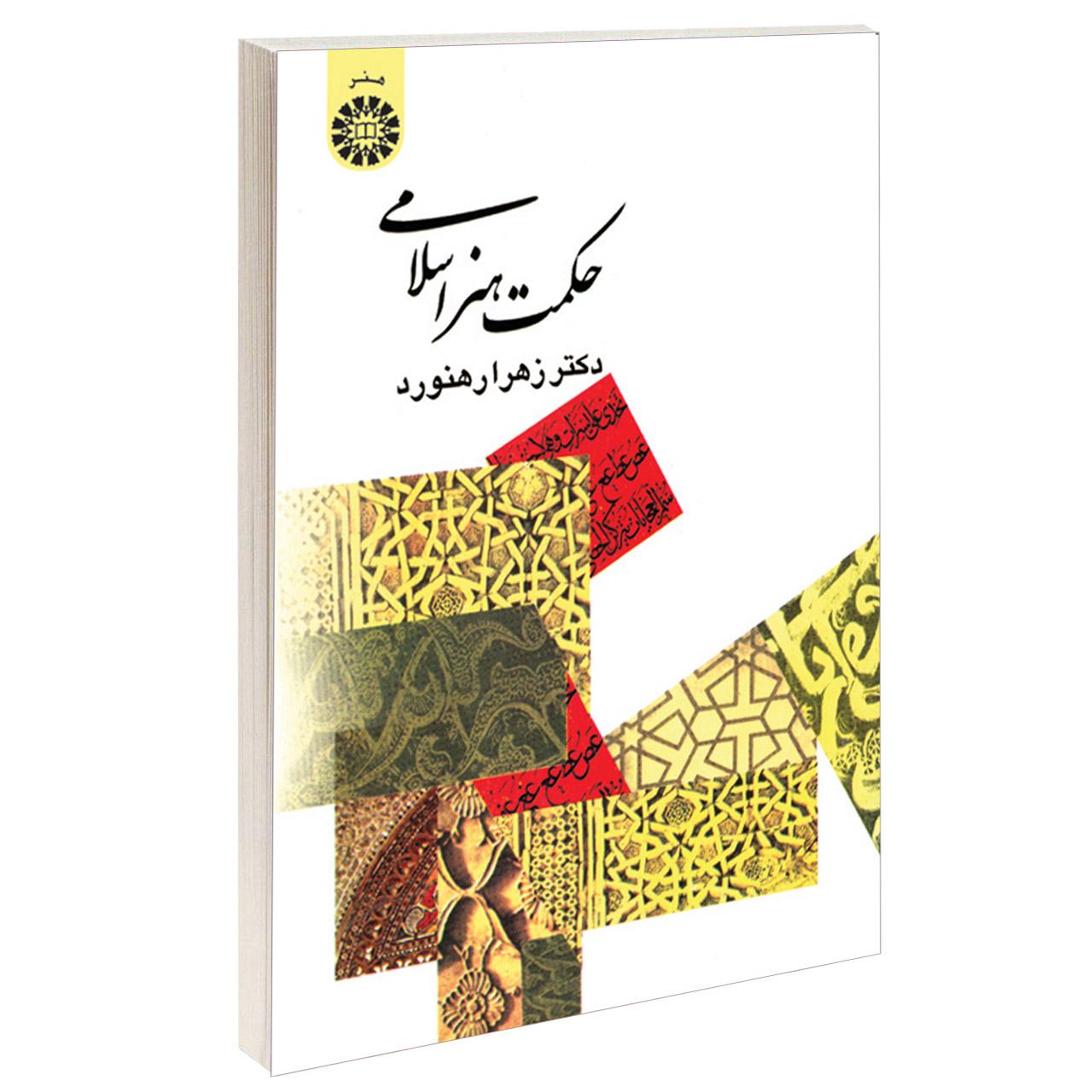 خرید                      کتاب حکمت هنر اسلامی اثر دکتر زهرا رهنورد نشر سمت