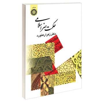 کتاب حکمت هنر اسلامی اثر دکتر زهرا رهنورد نشر سمت