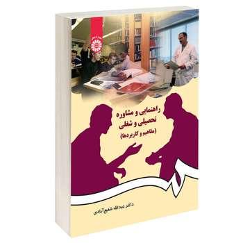 کتاب راهنمایی و مشاوره تحصیلی و شغلی اثر دکتر عبدالله شفیع آبادی نشر سمت