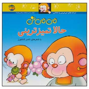 کتاب می می نی حالا تمیزترینی اثر ناصر کشاورز نشر افق