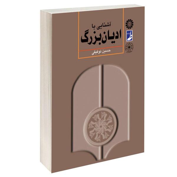 کتاب آشنایی با ادیان بزرگ اثر حسین توفیقی نشر سمت