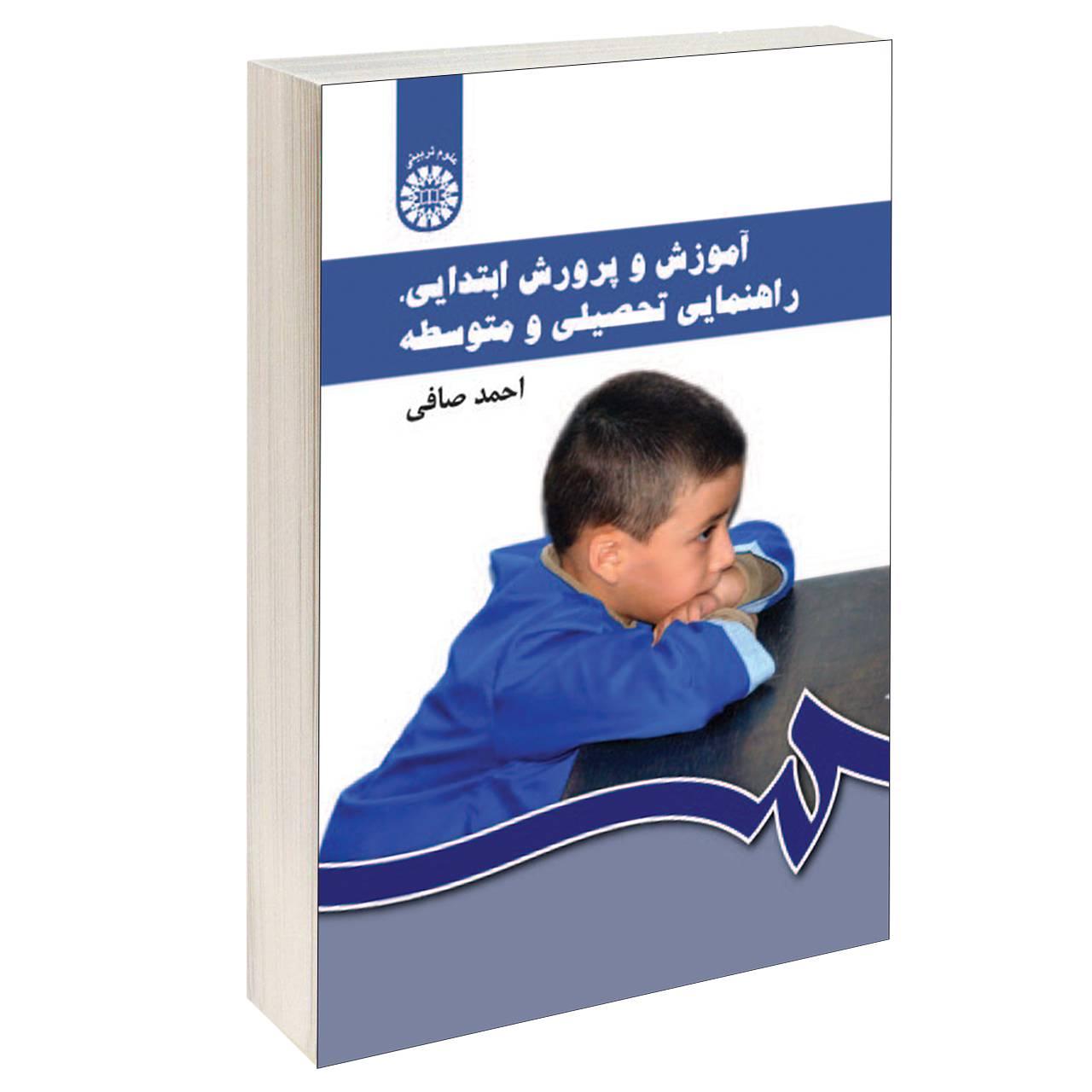 کتاب آموزش و پرورش ابتدایی راهنمایی تحصیلی و متوسطه اثر احمد صافی نشر سمت