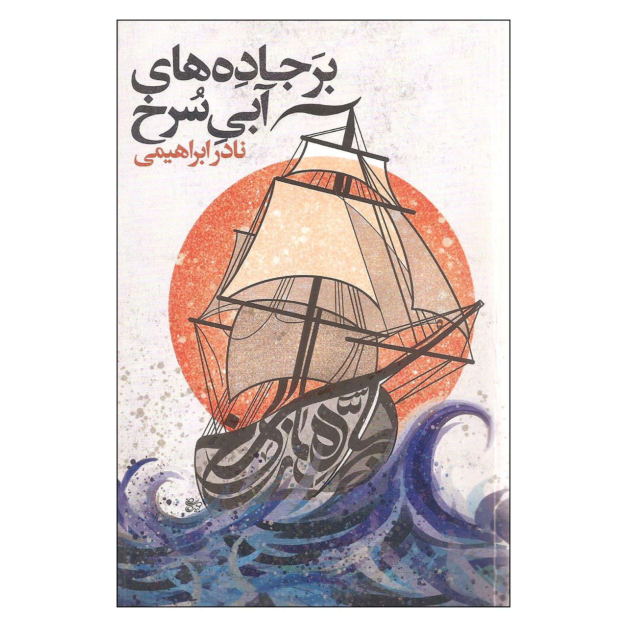 کتاب بر جاده های آبی سرخ اثر نادر ابراهیمی نشر روزبهان