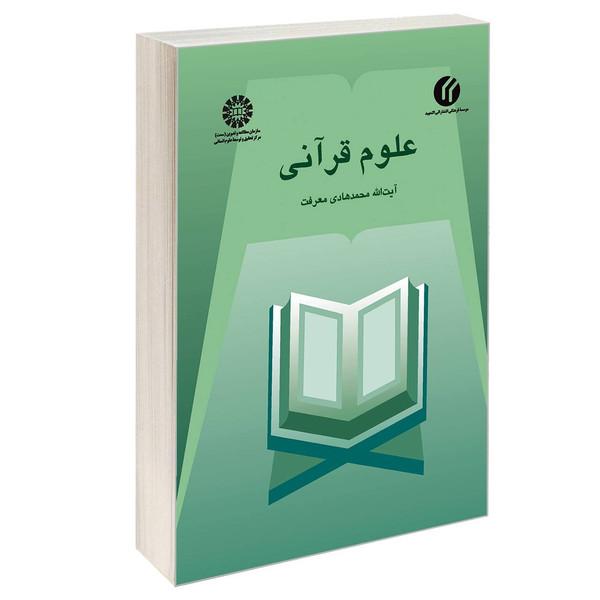 کتاب علوم قرآنی اثر آیتالله محمد هادی معرفت نشر سمت