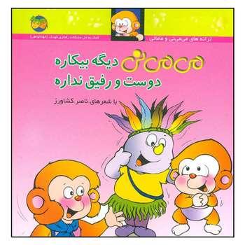 کتاب می می نی دیگه بیکاره دوست و رفیق نداره اثر ناصر کشاورز نشر افق