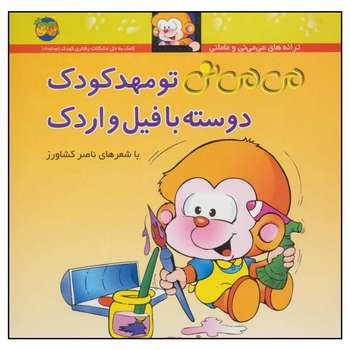 کتاب می می نی تو مهدکودک دوسته با فیل و اردک اثر ناصر کشاورز نشر افق