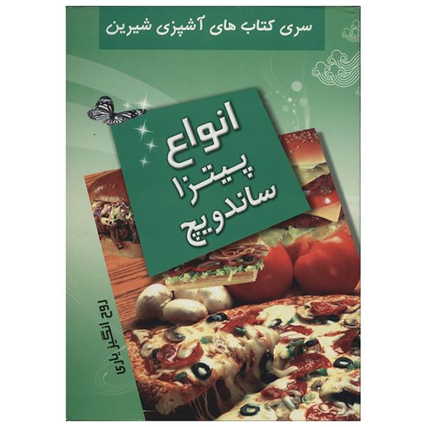 کتاب آشپزی انواع پیتزا و ساندویچ اثر روح انگیز یاری