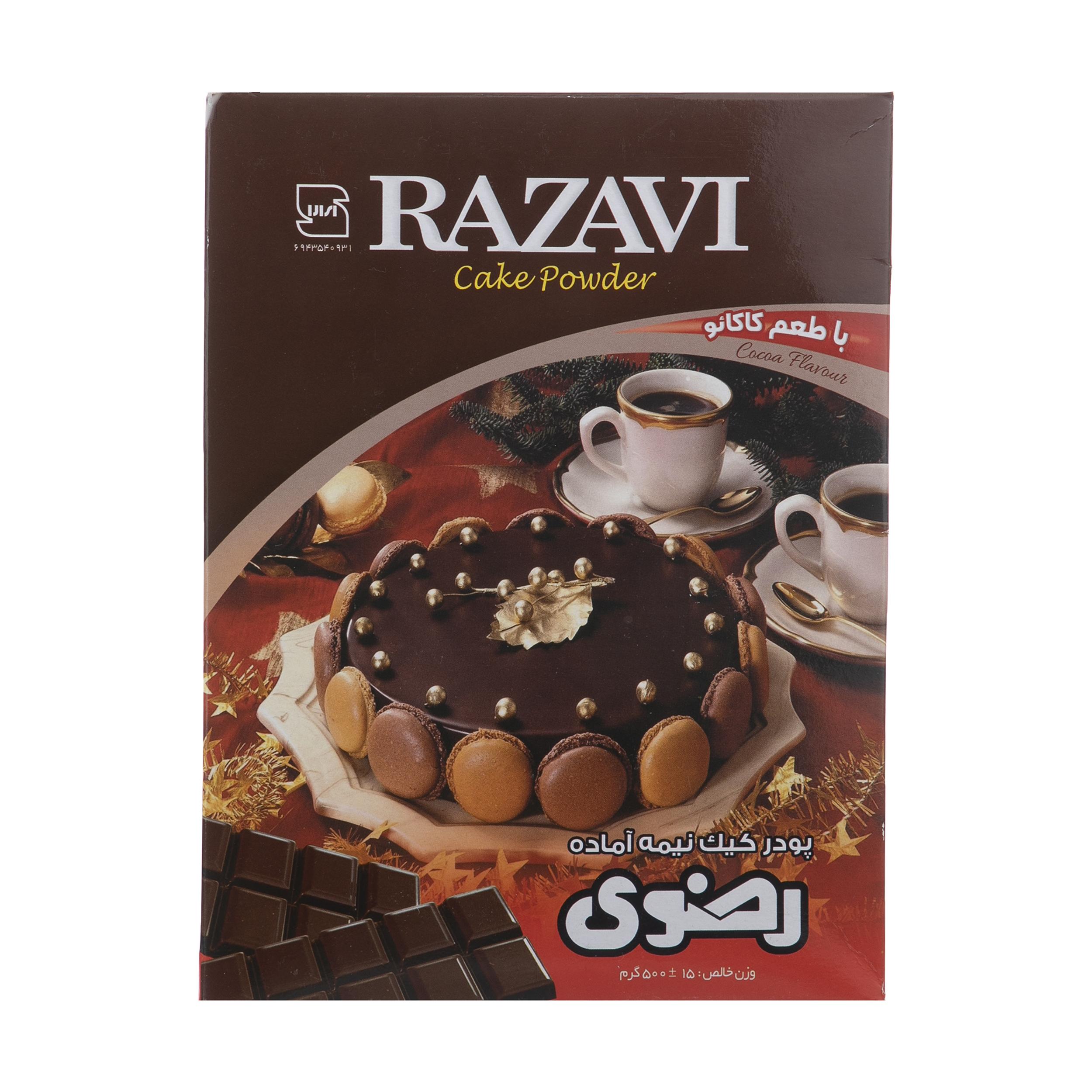 خرید                      پودر کیک رضوی با طعم کاکائو - 500 گرم