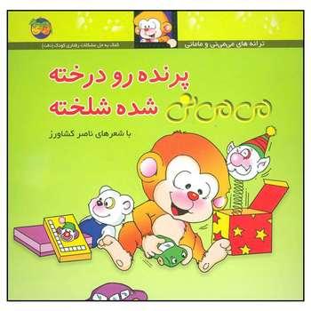 کتاب پرنده رو درخته می می نی شده شلخته اثر ناصر کشاورز نشر افق