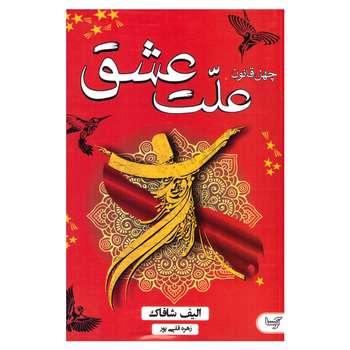 کتاب چهل قانون ملت عشق اثر الیف شافاک انتشارات آریسا