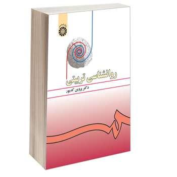 کتاب روانشناسی تربیتی اثر دکتر پروین کدیور نشر سمت