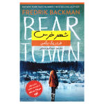 کتاب شهر خرس اثر فردریک بکمن انتشارات آسو