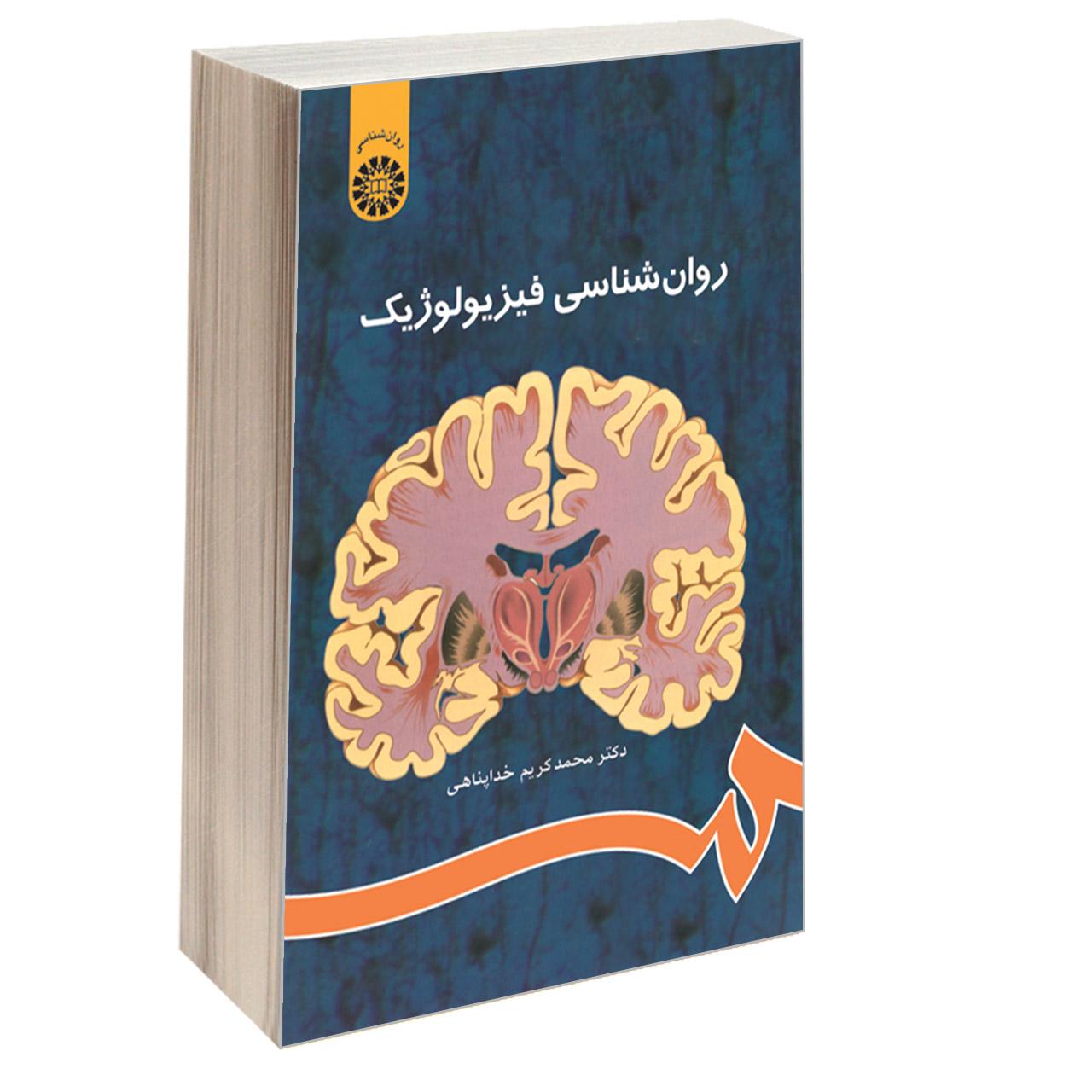 خرید                      کتاب روان شناسی فیزیولوژیک اثر دکتر محمدکریم خداپناهی نشر سمت