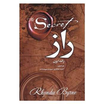 کتاب راز اثر راندا برن انتشارات عقیل