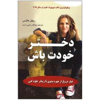 کتاب دختر خودت باش اثر ریچل هالیس انتشارات دانشگاهیان