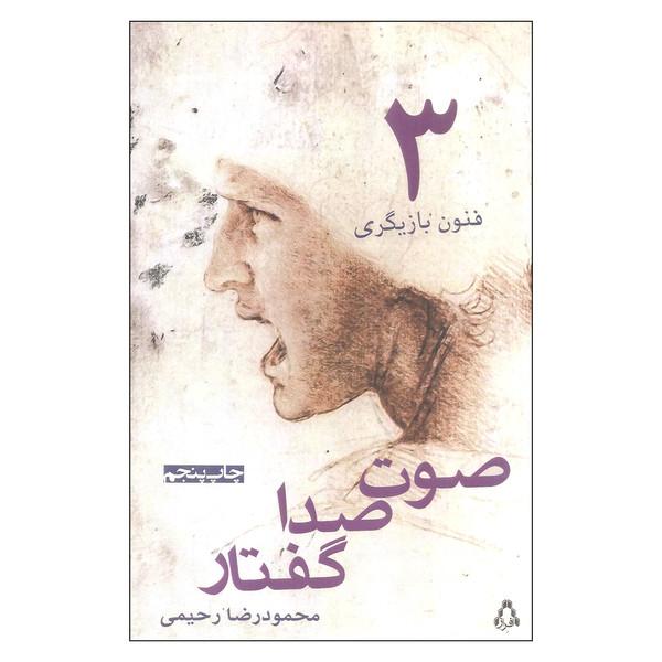 کتاب فنون بازیگری 3 اثر محمودرضا رحیمی انتشارات افراز