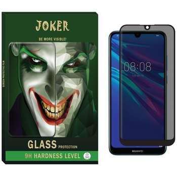 محافظ صفحه نمایش حریم شخصی جوکر مدل PRV-01 مناسب برای گوشی موبایل هوآوی Y7 2019