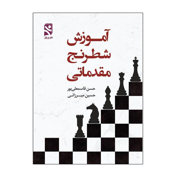 کتاب آموزش شطرنج مقدماتی اثر حسن قاسمعلی پور و حسین میرزائی انتشارات ورزش