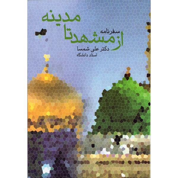کتاب سفرنامه از مشهد تا مدینه اثر دکتر علی شمسا نشر شفاف