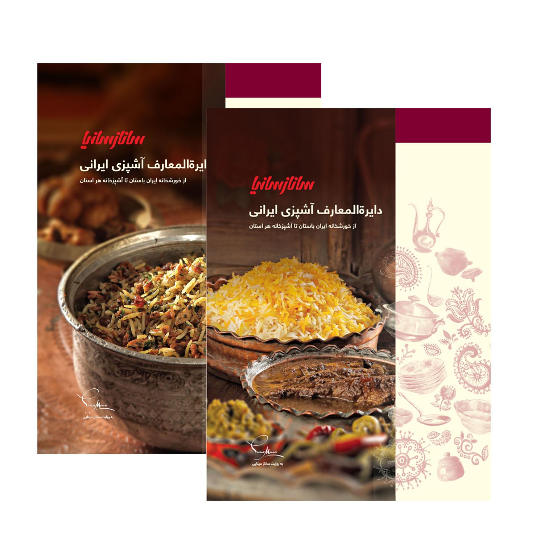 کتاب دایرة المعارف آشپزی ایرانی اثر جمعی از نویسندگان نشر ساناز سانیا 2 جلدی