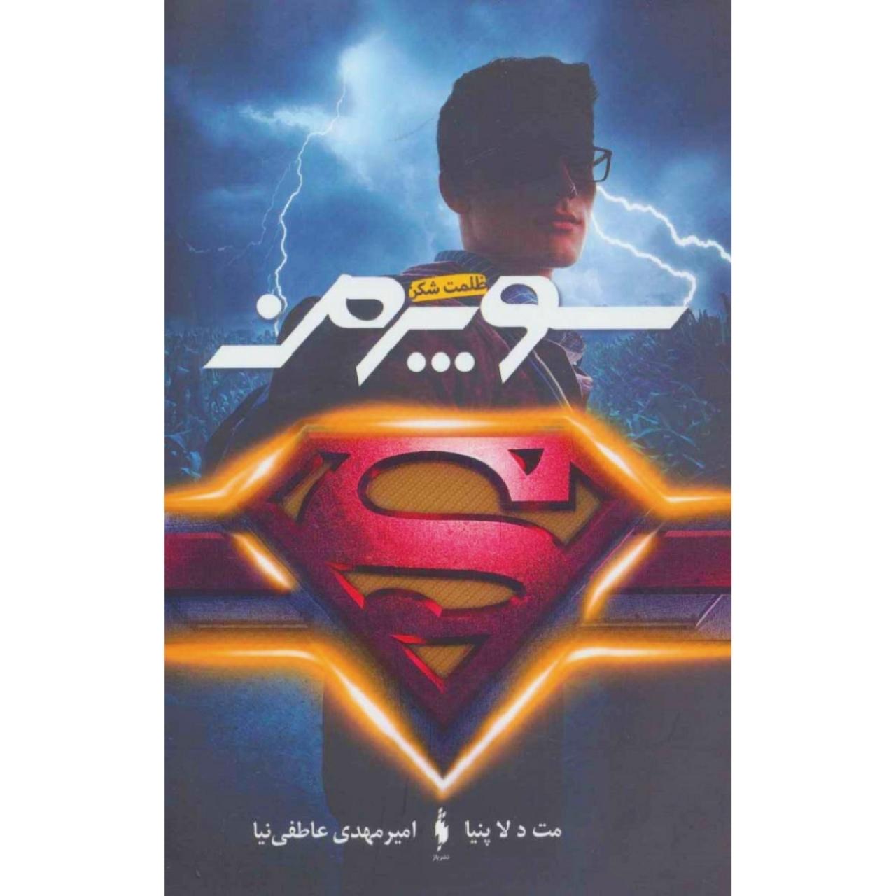 کتاب سوپرمن اثر مت د لا پنیا نشر باژ
